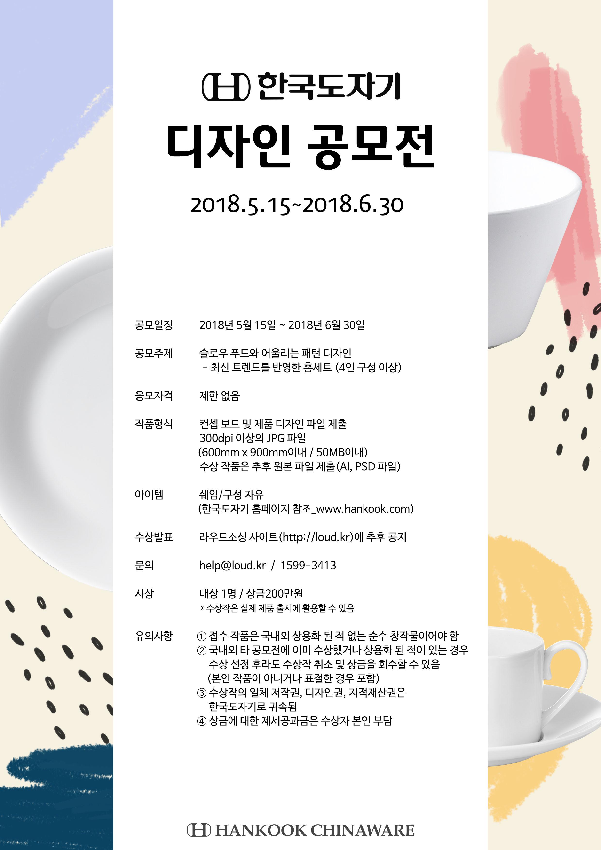 2018 한국도자기 제품 일러스트 디자인 공모전