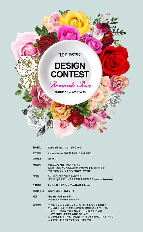 2018 한국도자기 제품 일러스트 디자인 공모전: 장미주제