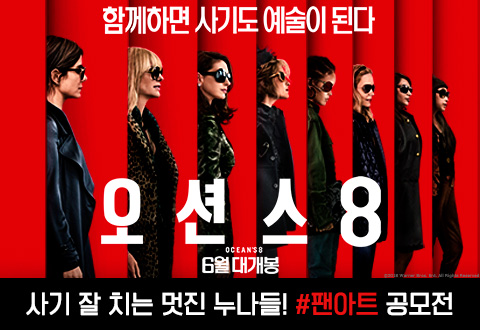 영화 ≪오션스8≫ 팬아트 공모전
