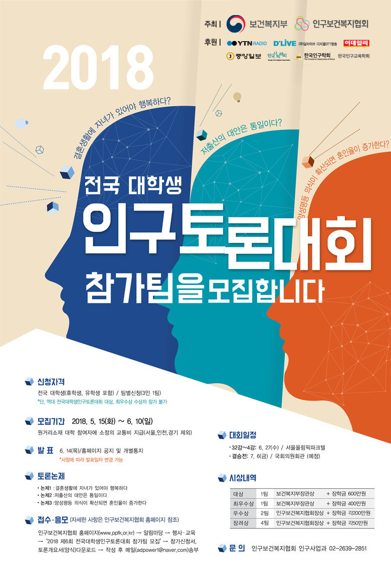2018 전국 대학생 인구토론대회