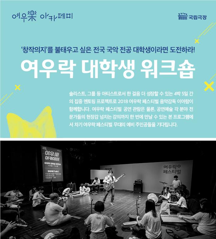 [국립극장] 여우락 대학생 워크숍 참가자 모집