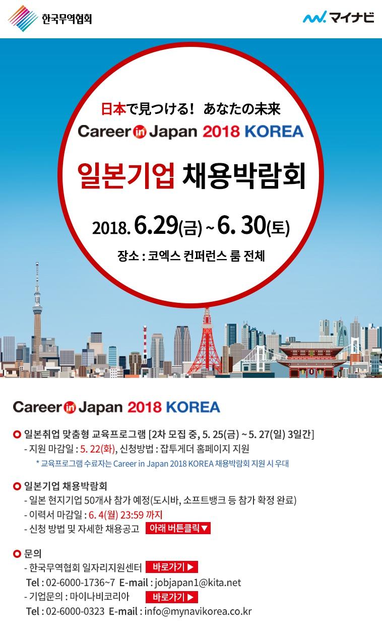 일본기업 채용박람회 / Career in Japan 2018 KOREA