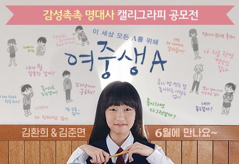 영화 ≪여중생A≫ 캘리그라피 공모전