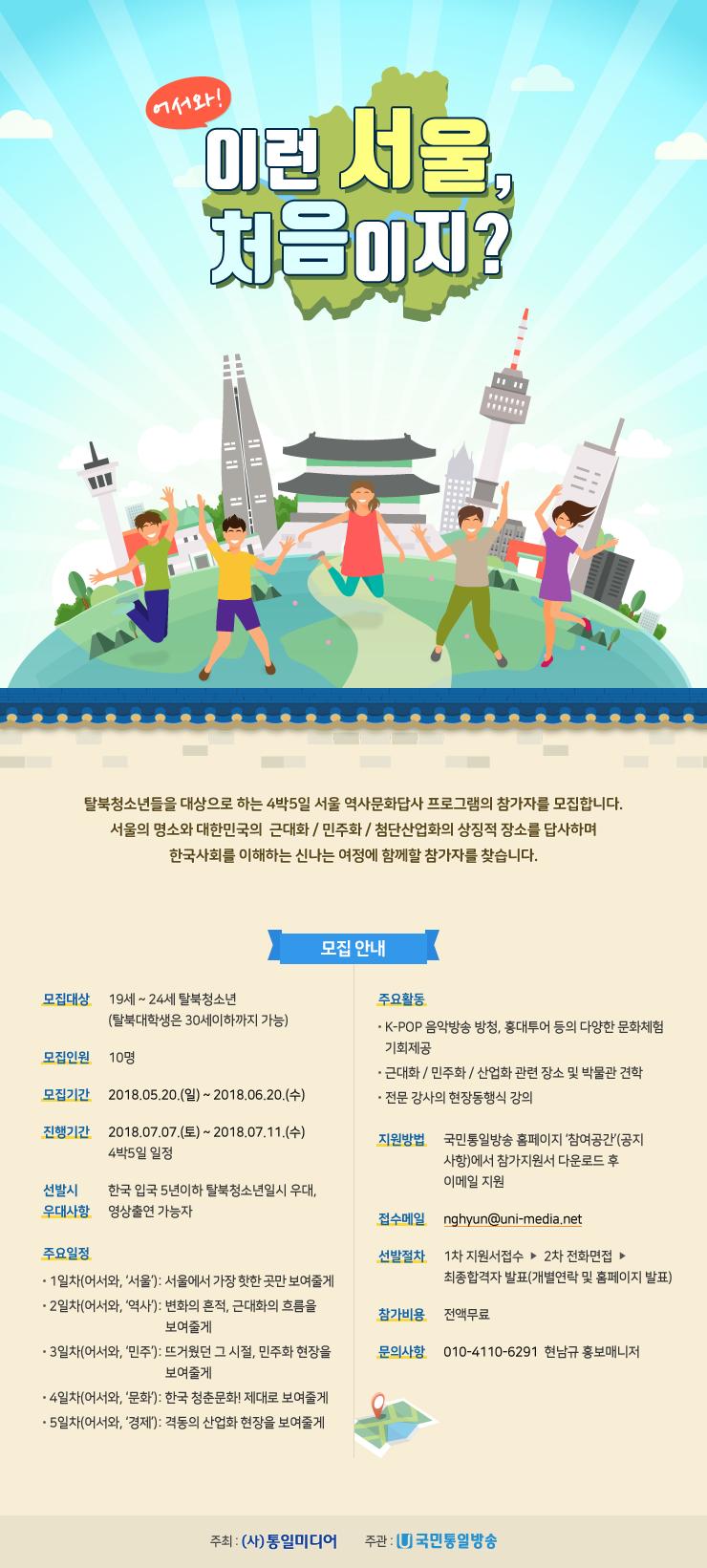 [전액지원] 탈북청소년 서울여행, `어서와. 이런 서울 처음이지?`