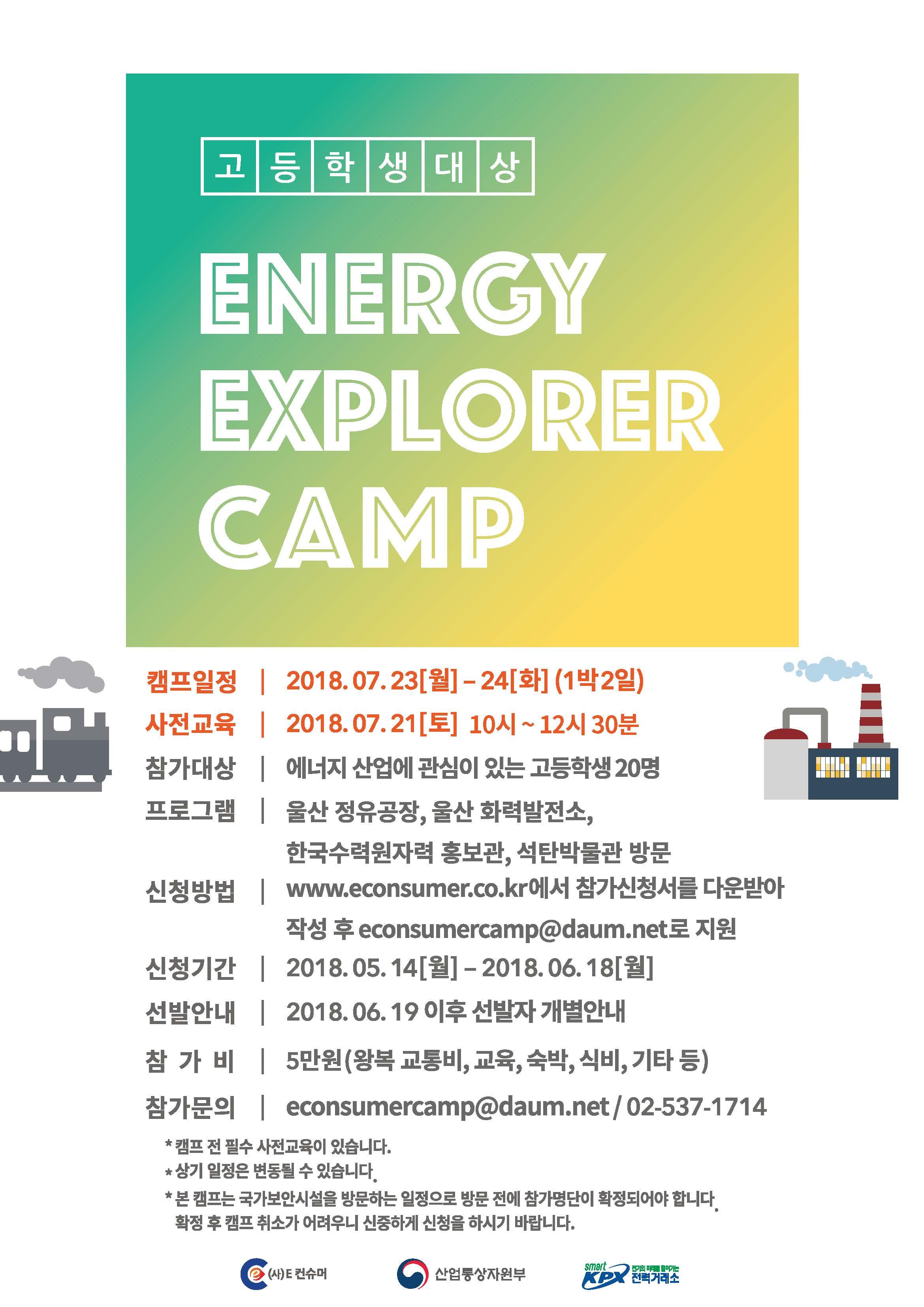 [(사)E컨슈머] 고등학생 대상 에너지컨슈머캠프 에너지익스플로러 3기 모집