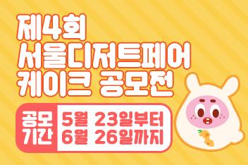 ≪제 4회 서울디저트페어 케이크 공모전≫