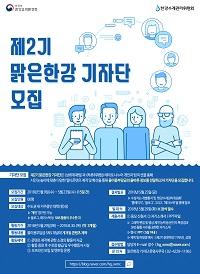 [한강수계관리위원회] 2018년 제 2기 맑은 한강 기자단을 모집합니다!(기간연장)