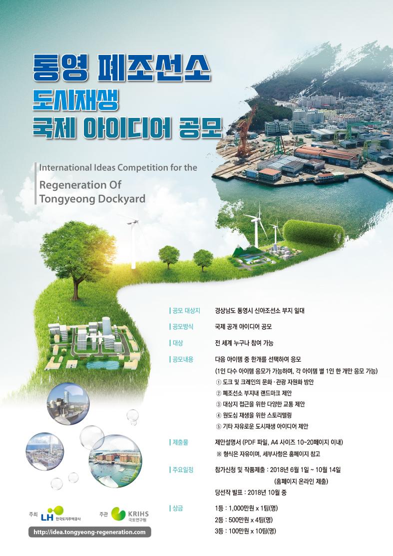 통영 폐조선소 도시재생 국제 아이디어 공모International Ideas Competition for the Regeneration of Tongyeong Dockyard