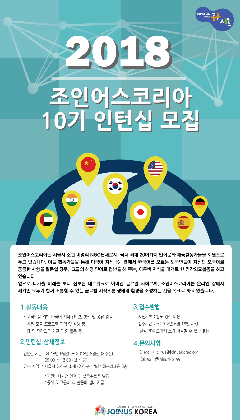 2018 하계 인턴쉽 자원활동가 10기 모집공고 [자원봉사인정/ 인증서 발급] ( ~ 2018. 6. 16 )