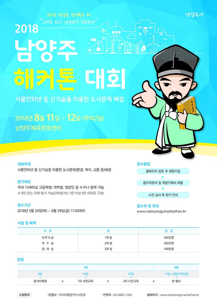 2018 남양주해커톤대회