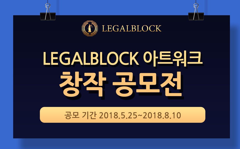 LEGALBLOCK 아트워크 창작 공모전