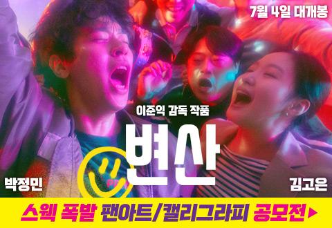 영화 ≪변산≫ 팬아트&캘리그라피 공모전