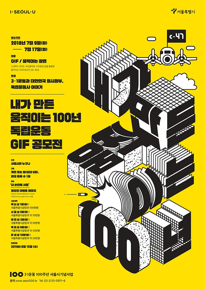 """서울시 주최 """"내가 만든 움직이는 100년"""" 독립운동 GIF 공모전"""