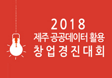 2018 제주 공공데이터 활용 창업경진대회