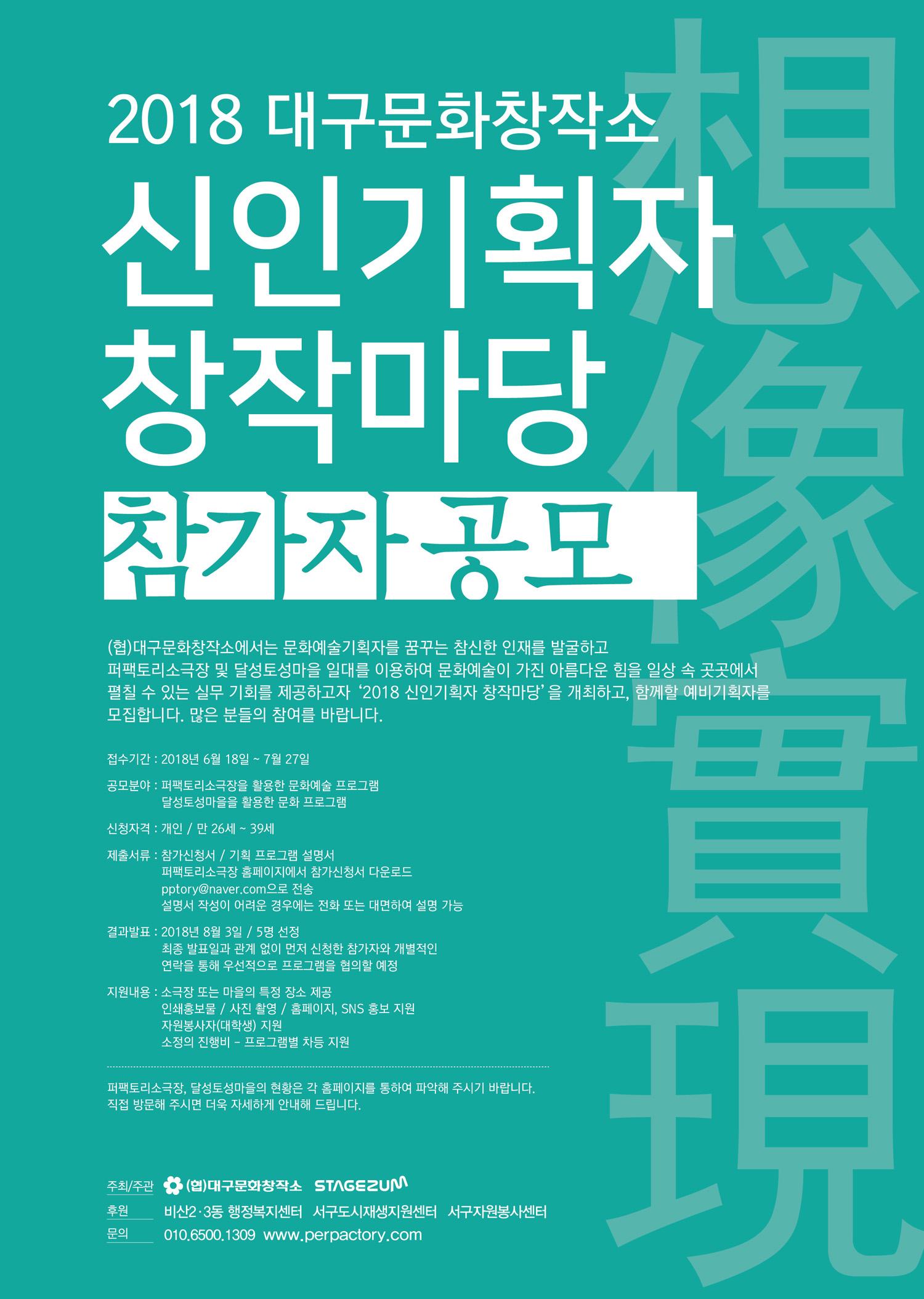대구문화창작소 신인기획자 창작마당 참가자 공모