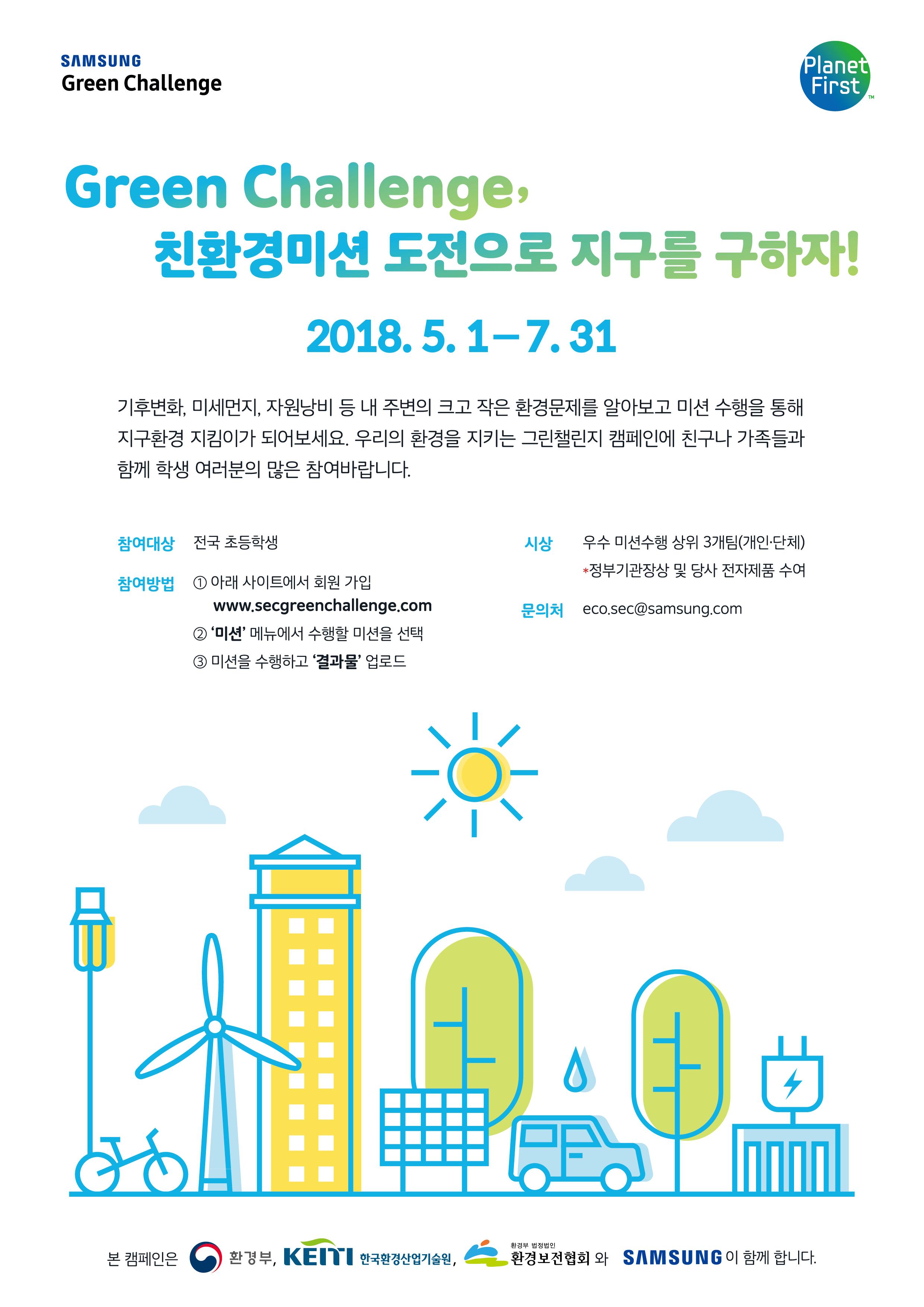 삼성전자 Green Challenge 친환경캠페인 실시