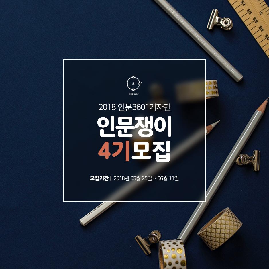 인문360° 기자단 인문쟁이 4기 모집