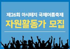 제26회 아시테지 국제여름축제 자원활동가 전격 모집! (~6/24)