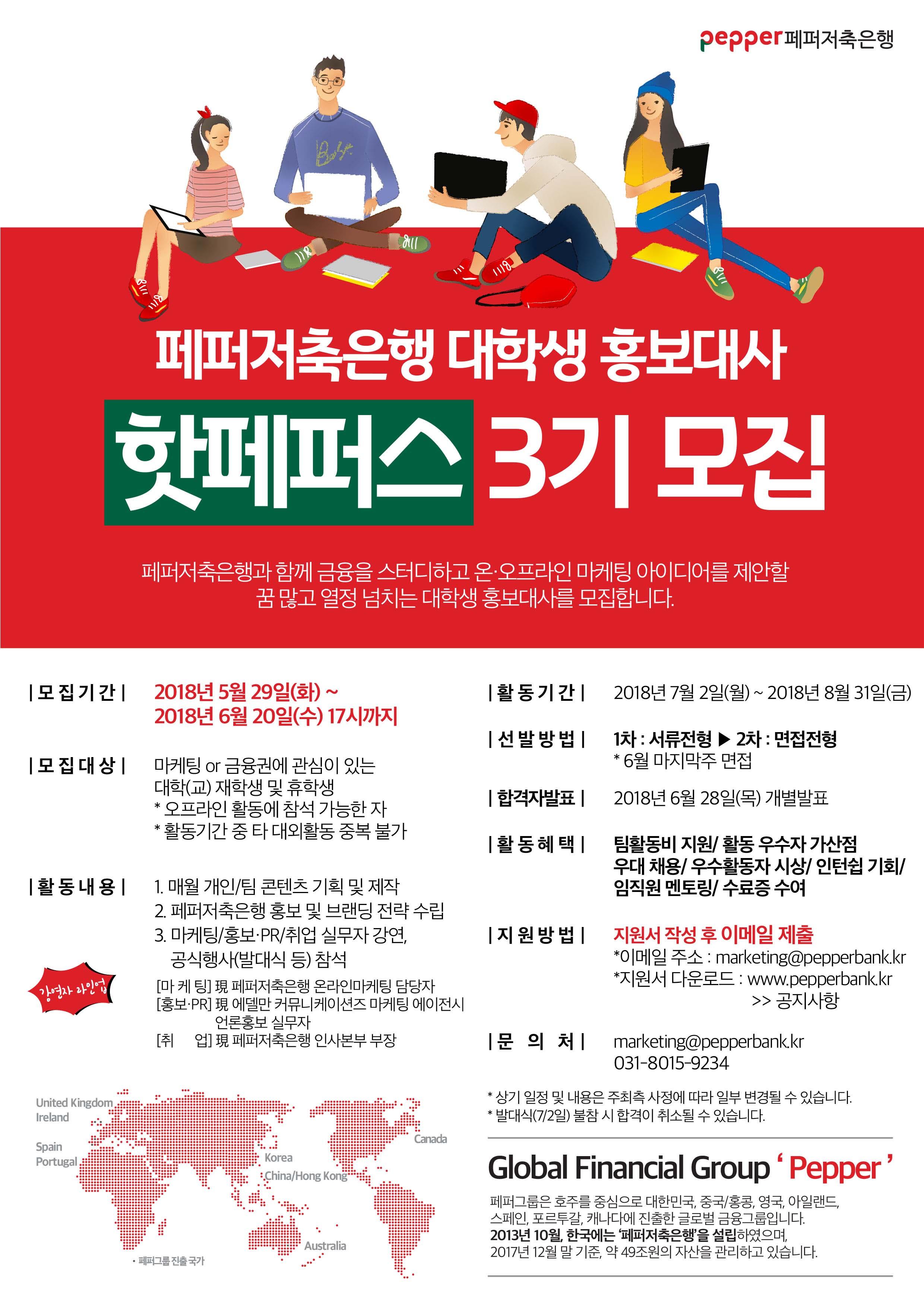 [페퍼저축은행] 대학생 홍보대사 핫페퍼스 3기 모집 (~6/20)