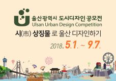 2018년 울산광역시 도시디자인 공모전