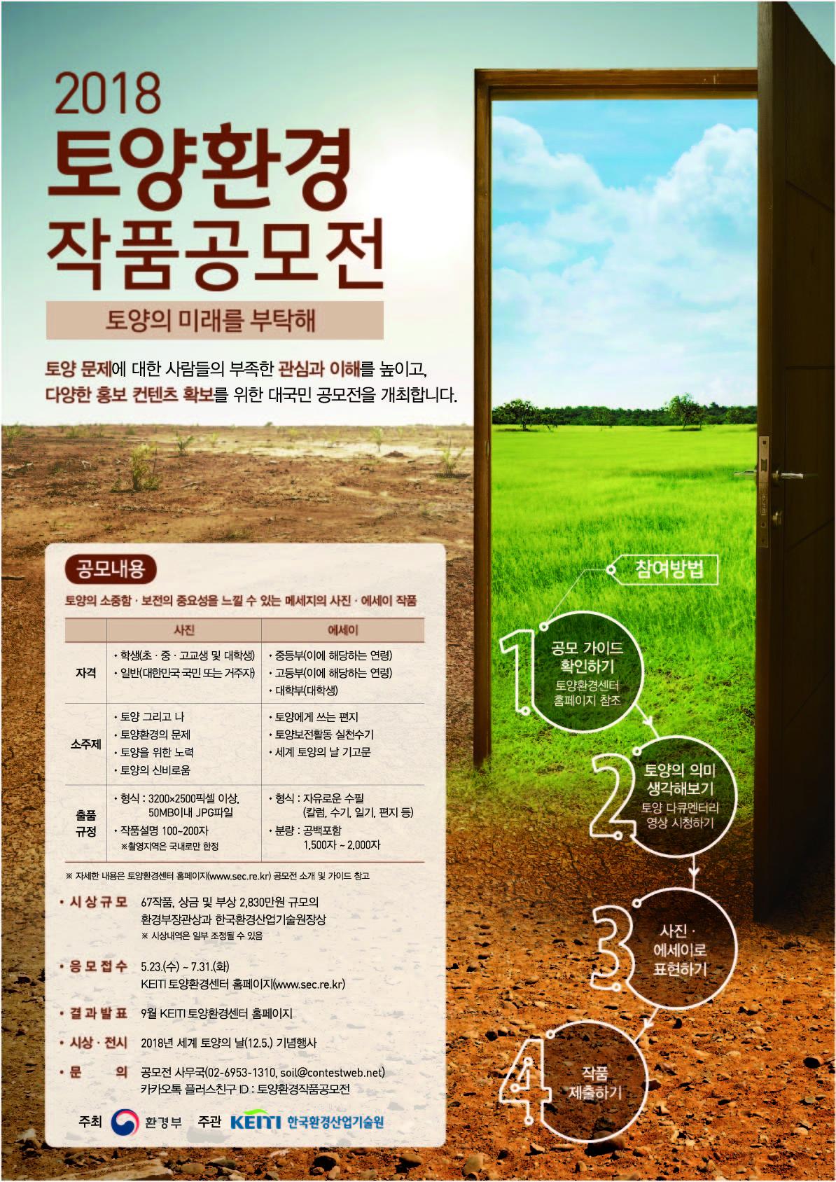 2018 토양환경 작품공모전 - 토양의 미래를 부탁해