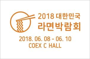 2018  대한민국 라면박람회