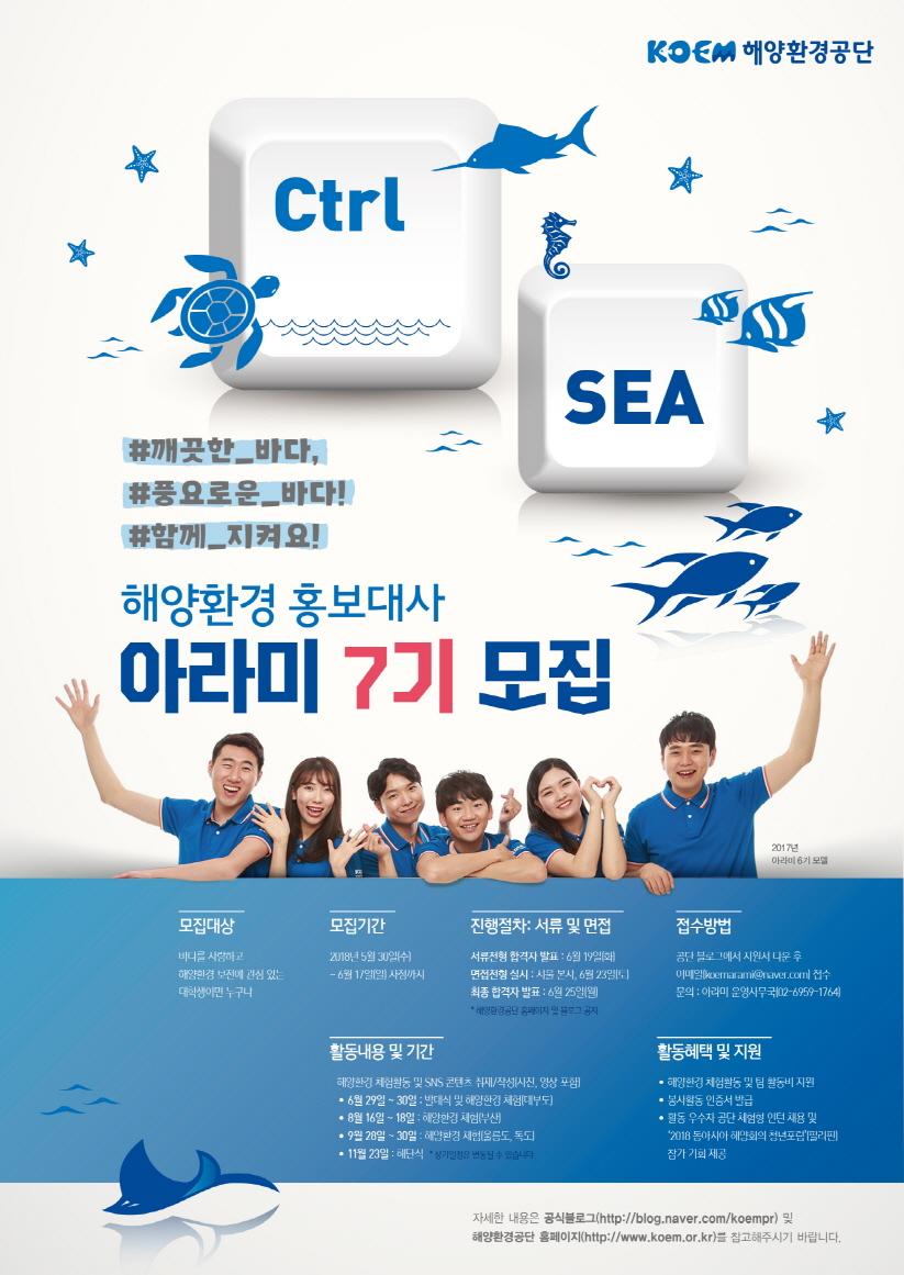 2018 해양환경 홍보대사 아라미 7기 모집