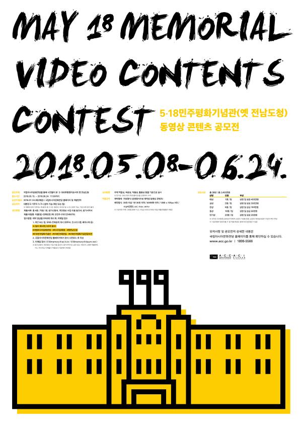 5·18민주평화기념관(옛 전남도청) 동영상 콘텐츠 공모전