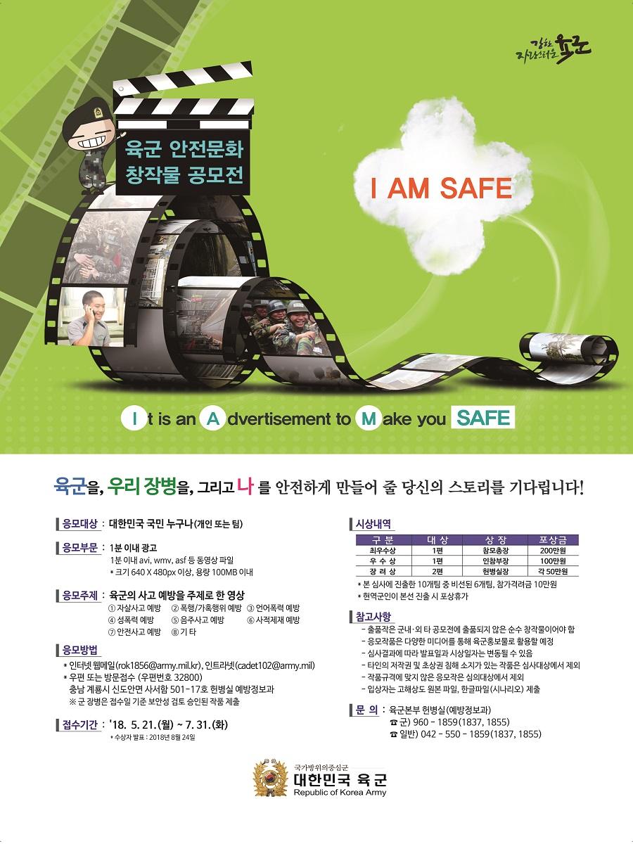 육군 안전문화 창작물 공모전 I AM SAFE!