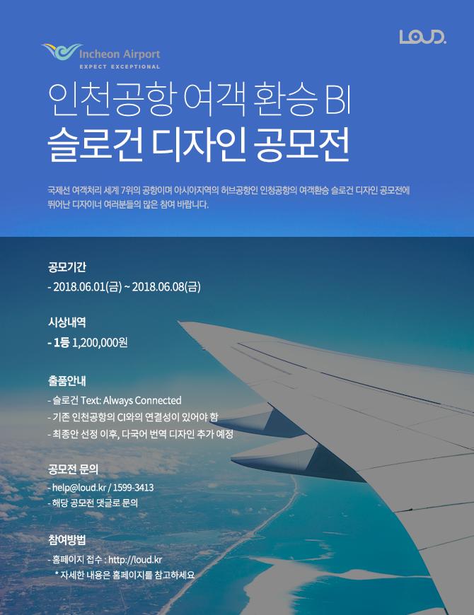 인천국제공항공사 인천공항 여객 환승 BI 슬로건 디자인 공모전