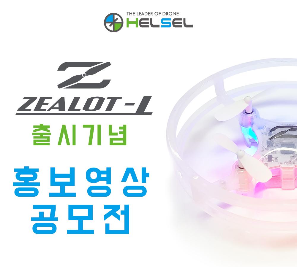 2018헬셀 ZEALOT-L 홍보영상 공모전(드론)