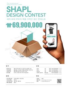 SHAPL 디자인 콘테스트