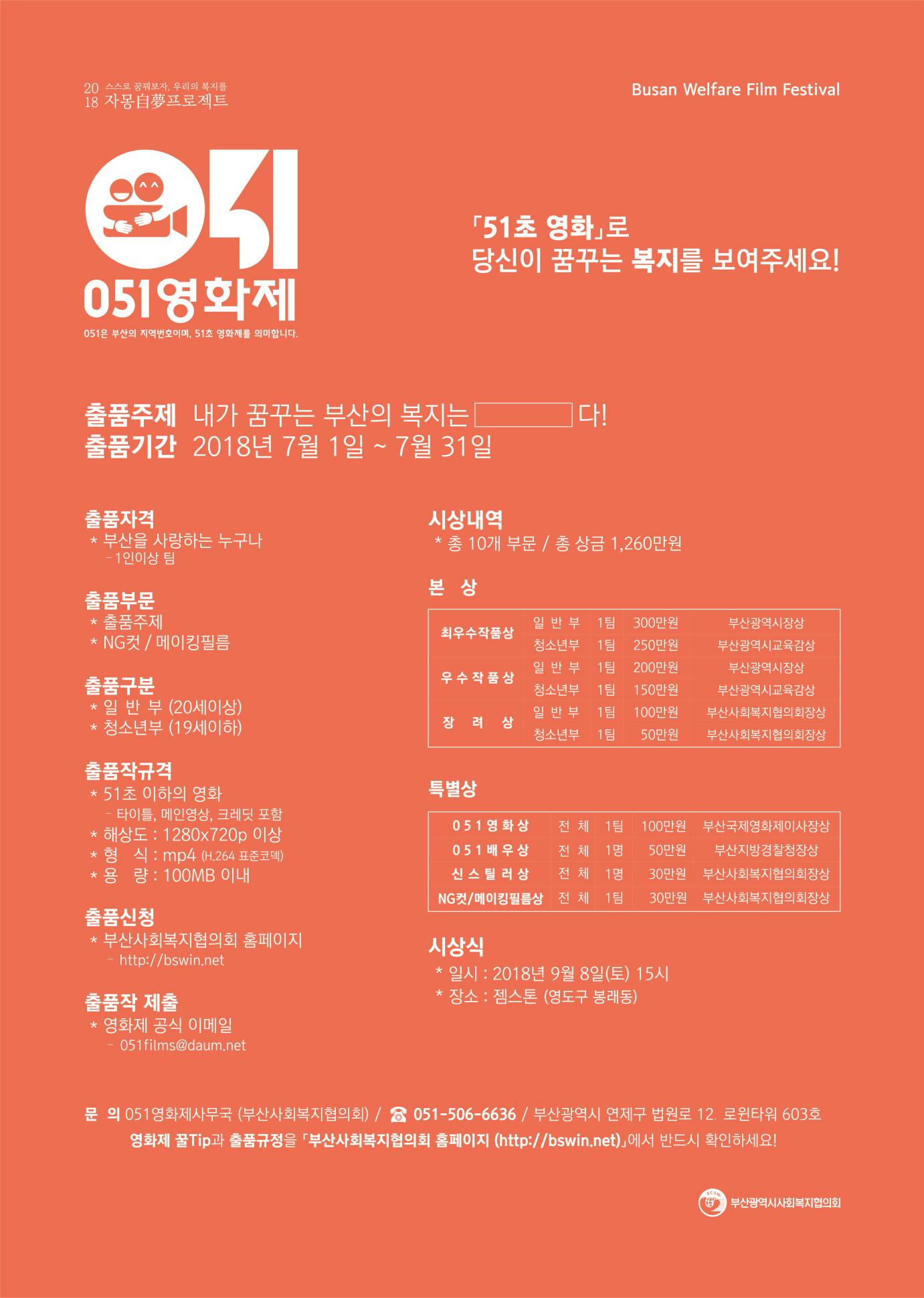 자몽(自夢)프로젝트_2018년 051영화제