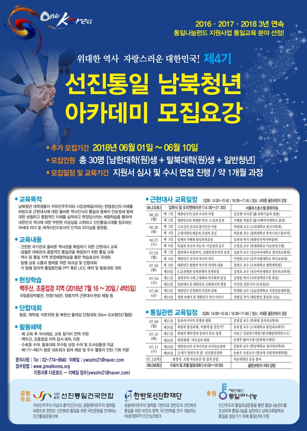 제4기 선진통일남북청년리더과정 추가모집 (~6/10)
