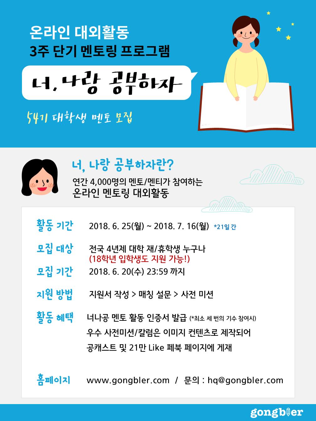 [공블러] 온라인 대학생 멘토링 대외활동 너나공 54기 모집(~6/20)