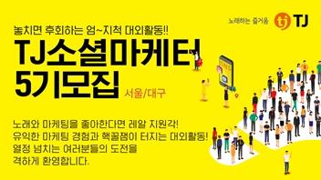 TJ 소셜마케터 5기 모집 (서울/대구)
