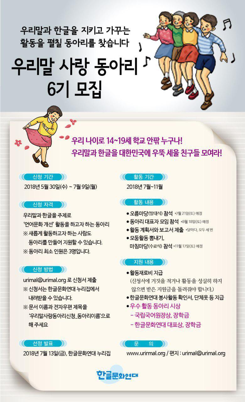 한글문화연대, 우리말 사랑 동아리 6기 모집