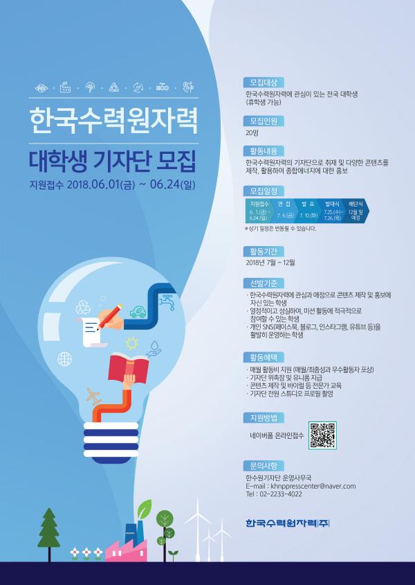 한국수력원자력 대학생 기자단 모집