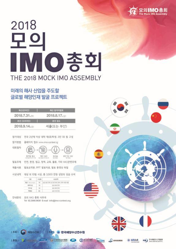 2018 모의 IMO 총회