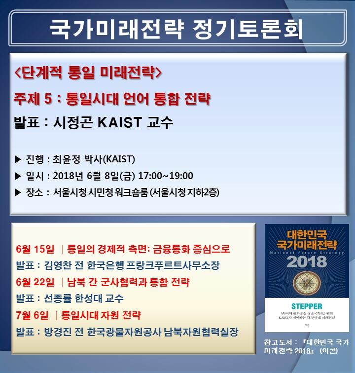 KAIST 정기토론회에서 `통일시대 언어 통합전략`으로 여러분을 초대합니다.