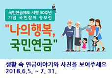 """국민연금 제도 시행 30주년 기념 국민참여 공모전 """"나의 행복, 나의 국민연금"""""""