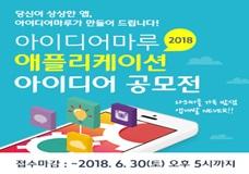 2018 아이디어마루 애플리케이션 아이디어 공모전