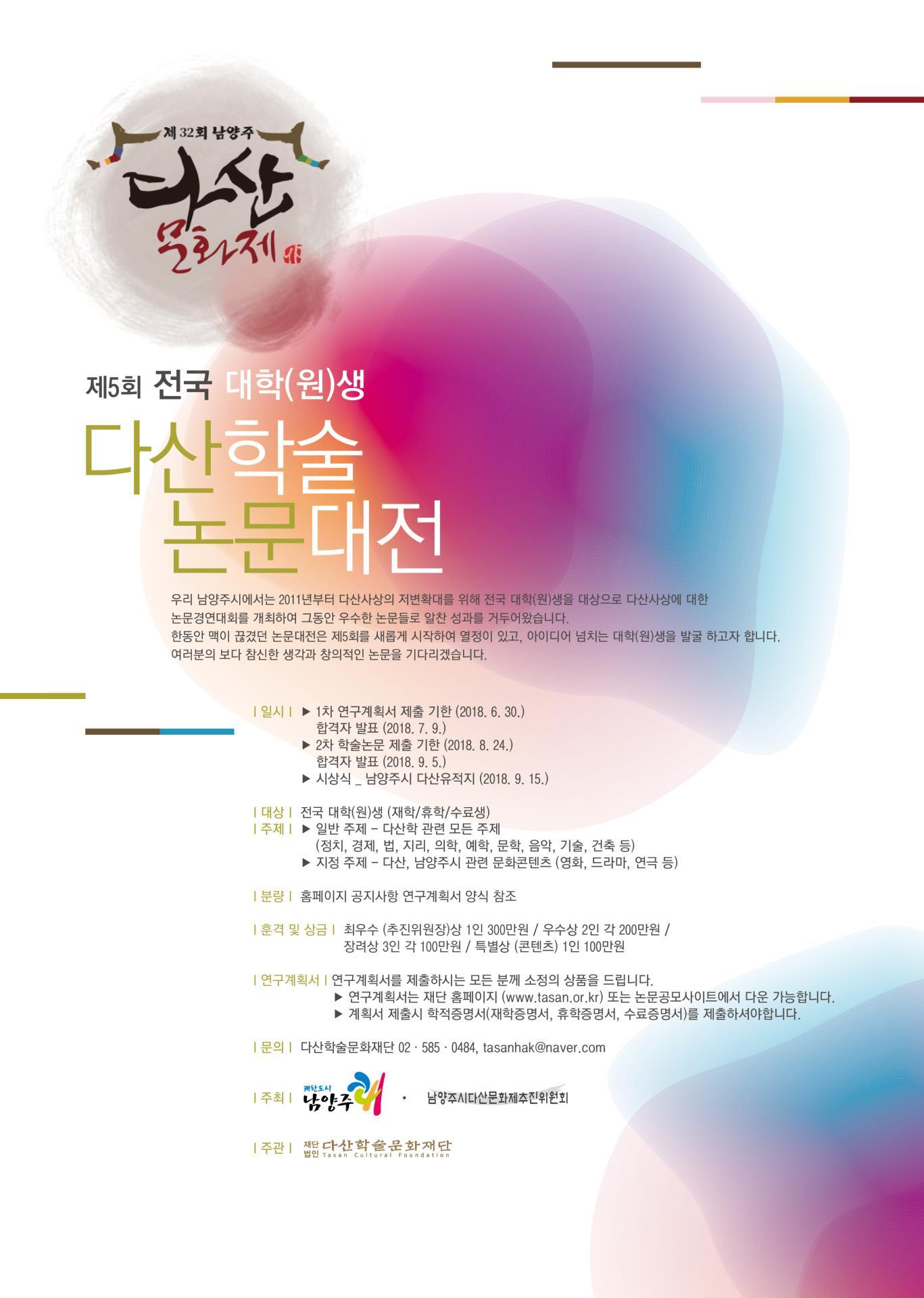 제5회 전국 대학(원)생 다산학술논문대전
