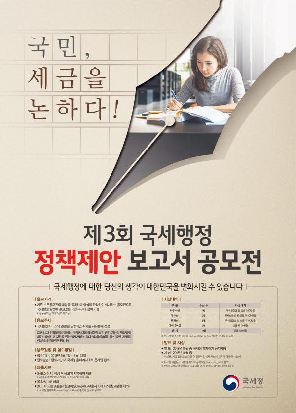 제3회 국세행정 정책제안 보고서 공모전