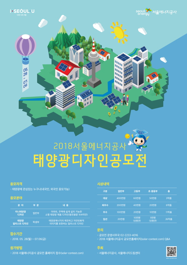 2018 서울에너지공사 태양광디자인공모전