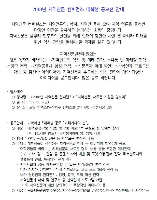 2018년 지역신문 컨퍼런스 대학생 공모전