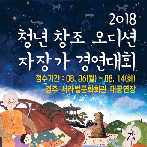 2018 청년 창조 오디션 자장가 경연대회