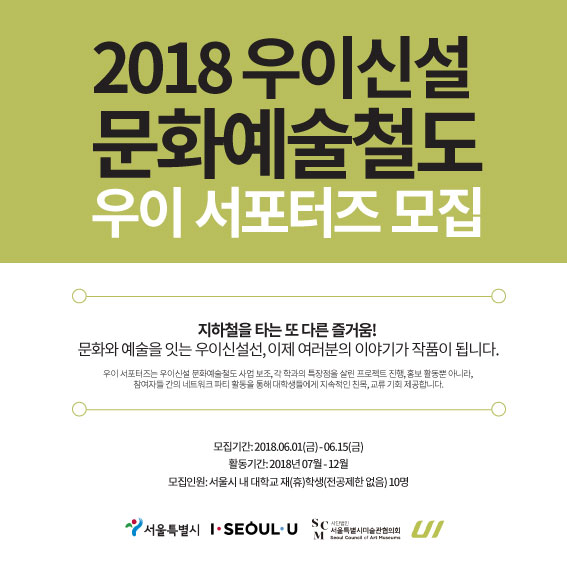 ≪2018 우이신설 문화예술철도≫ 우이 서포터즈 모집 공고