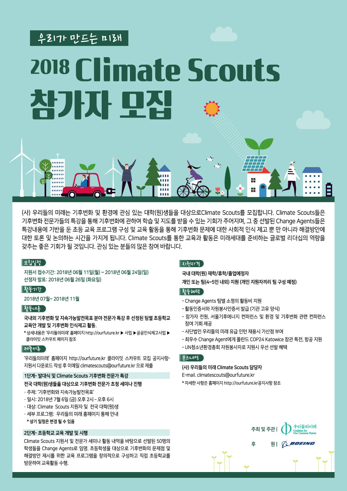 [(사)우리들의미래] 2018 Climate Scouts 참가자 모집