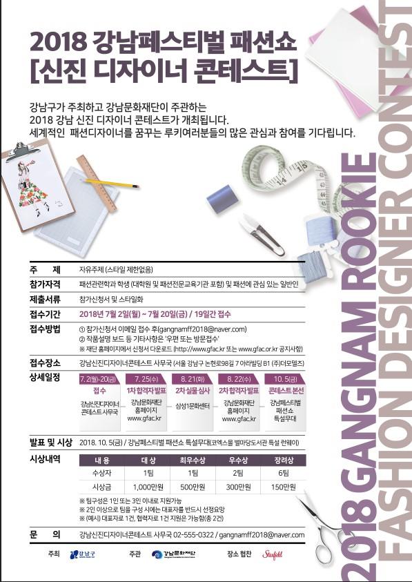 2018 강남페스티벌 패션쇼 신진 디자이너 콘테스트